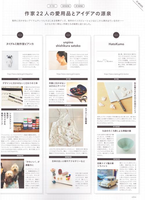 「Creema Handmade Style Book」特集ページ